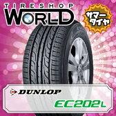 EC202L 165/55R14 72V DUNLOP ダンロップ EC202L 『2本以上で送料無料』 14インチ 単品 1本 価格 サマータイヤ
