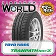 トランパスmpZ 195/65R15 91H TOYO TIRES トーヨー タイヤ TRANPATH mpZ 『2本以上で送料無料』 15インチ 単品 1本 価格 サマータイヤ