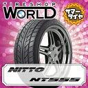 NT555 245/40R20 99W NITTO ニットー NT555 『2本以上で送料無料』 20インチ 単品 1本 価格 サマータイヤ