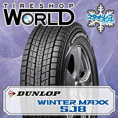 (タイヤ単品1本価格) WINTER MAXX SJ 8 275/70R16 114Q DUNLOP ダンロップ ウインターマックスSJ8 スタッドレスタイヤ