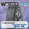 ウインターマックス SV01 145R12 6PR DUNLOP ダンロップ WINTER MAXX SV01 『2本以上で送料無料』 12インチ 単品 1本 価格 スタッドレスタイヤ