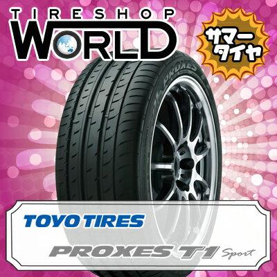 プロクセス T1スポーツ 255/45R18 103Y TOYO TIRES トーヨー タイヤ PROXES T1 Sport 『2本以上で送料無料』 18インチ 単品 1本 価格 サマータイヤ 『2本以上ご注文で送料無料』 TOYO TIRES プロクセス T1スポーツ 255-45-18 サマータイヤ 18インチ 単品 1本 価格