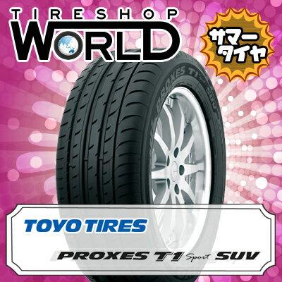 プロクセス T1スポーツ SUV 255/55R19 111V TOYO TIRES トーヨー タイヤ PROXES T1 Sport SUV 『2本以上で送料無料』 19インチ 単品 1本 価格 サマータイヤ 『2本以上ご注文で送料無料』 TOYO TIRES プロクセス T1スポーツ SUV 255-55-19 サマータイヤ 19インチ 単品 1本 価格