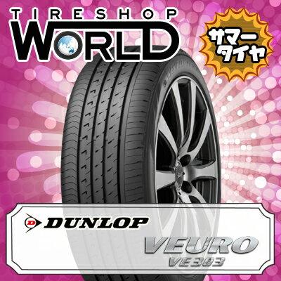 ビューロ VE303 235/50R18 97V DUNLOP ダンロップ VEURO VE303 『2本以上で送料無料』 18インチ 単品 1本 価格 サマータイヤ 『2本以上ご注文で送料無料』 DUNLOP ビューロ VE303 235-50-18 サマータイヤ 18インチ 単品 1本 価格