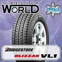 ブリザック VL1 195/80R15 107/105L BRIDGESTONE ブリヂストン BLIZZAK VL-1 『2本以上で送料無料』 15インチ 単品 1本 価格 スタッドレスタイヤ