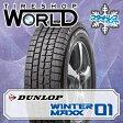 『2015年製 国産スタッドレス』235/50R18 DUNLOP ダンロップ WINTER MAXX WM01 ウインターマックス WM01 スタッドレスタイヤ 単品 1本 価格