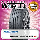 ジークス ZE914F 225/50R18 95W FALKEN ファルケン ZIEX ZE914F 『2本以上で送料無料』 18インチ 単品 1本 価格 サマータイヤ