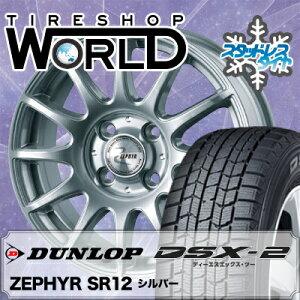 Will・プラッツ・プリウス等 165/65R15 スタッドレスタイヤ ホイールセット ダンロップ(DUNLOP) DSX-2 ゼファーSR12 4本セット