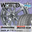 『2015〜2016年製』ブリザック Revo GZ 145/80R13 75Q ザック JP110 ブラックシルバー スタッドレスタイヤ ホイール 4本 セット