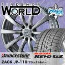 『2015〜2016年製』ブリザック Revo GZ 195/65R15 91Q ザック JP110 ブラックシルバー スタッドレスタイヤ ホイール 4本 セット