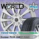 205/55R17 91Q TOYO TIRES トーヨータイヤ Winter TRANPATH MK4α ウインター トランパス MK4α Exsteer PLUS ONE エクスター プラスワン スタッドレスタイヤホイール4本セット