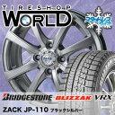 『2015〜2016年製』ブリザック VRX 155/70R12 73Q ザック JP110 ブラックシルバー スタッドレスタイヤホイール 4本 セット