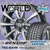205/65R15 スタッドレスタイヤ ダンロップ(DUNLOP) ウインターマックスWM01(WINTER MAXX WM01) T.R.G-BAHN スタッドレスホイール4本セット ウィンターMAXX