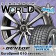225/40R18 スタッドレスタイヤ ホイールセット ダンロップ(DUNLOP) ウインターマックスWM01(WINTER MAXX WM01) ユーロスピードG10 4本セット ウィンターMAXX