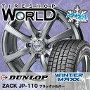 ウインターマックス 01 WM01 165/70R13 79Q ザック JP110 ブラックシルバー スタッドレスタイヤホイール 4本 セット