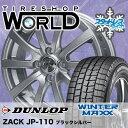 ウインターマックス 01 WM01175/65R14 82Qザック JP110ブラックシルバースタッドレスタイヤホイール 4本 セット
