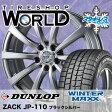 195/65R15 スタッドレスタイヤ ダンロップ(DUNLOP) ウインターマックスWM01(WINTER MAXX WM01) ザック(ZACK) JP-110 スタッドレスホイール4本セット