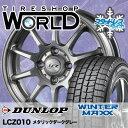 ウインターマックス 01 WM01 185/55R16 83Q LCZ010 メタリックダークグレー スタッドレスタイヤホイール 4本 セット