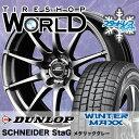 215/60R17 スタッドレスタイヤ ダンロップ(DUNLOP) ウインターマックスWM01(WI