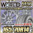 165/70R14 ブリヂストン BRIDGESTONE ブリザック VRX ホイールおまかせスタッドレスタイヤホイールセット
