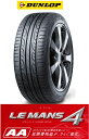 DUNLOP LE MANS4 LM704AA 165/55R15 75V ダンロップ ルマン フォー LM704aa 【0802summer_coupon】