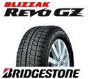 ブリヂストン スタッドレスタイヤ BLIZZAK REVO GZ 175/65R14 82Q ブリザック レボ GZ BRIDGESTONE 冬タイヤ