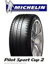 MICHELIN ミシュラン Pilot Sport CUP2 245/35R20 (91Y) K1 パイロットスポーツカップ2