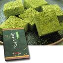 京都 舞妓の茶本舗 お茶屋が本気で作った宇治抹茶生チョコレー...