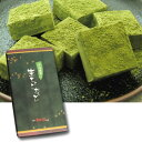 京都 舞妓の茶本舗 お茶屋が本気で作った宇治抹茶生チョコレート 8個入