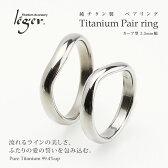 純チタン製 ペアリング カーブ型 3.5mm幅(マリッジリング / 結婚指輪) U02pair【いい夫婦の日】 0601楽天カード分割
