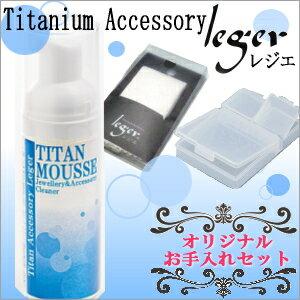 【送料無料】チタンアクセサリー専用洗浄液チタンムースセットTMset
