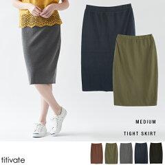 ミディアム丈タイトスカート