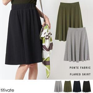 スカート シンプル ミディアム