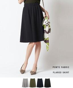 ポンチ素材スカート