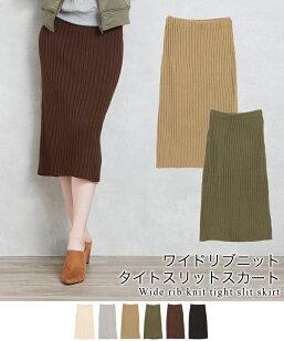 ワイドリブニットタイトスリットスカート