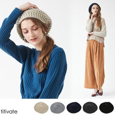 ニットベレー帽