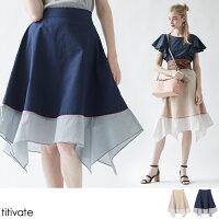 裾切替フレアスカート