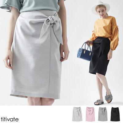 フロントリボンタイトスカート