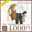 SUMMER→AUTUMN SWITCH BOX!豪華5点セット/福袋【交換・返品不可】