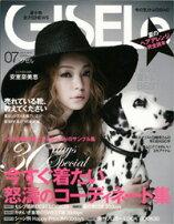 GISELe/ジゼル