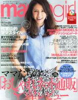 mamagirl/ママガール