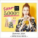 今から使える!夏アイテム5点セットのお得な5000円スペシャルBOX【交換・返品不可】