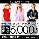 titivate週替わりスペシャルBOX!豪華5点セット/福袋【交換・返品不可】