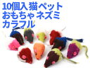 10個入 猫 ペット おもちゃ ネズミ カラフル 送料無料【S.Pack】