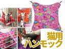 猫用/ニャンモック ハンモック 寝袋 多頭飼い/春夏用/花柄#ピンクL 送料無料【S.Pack】
