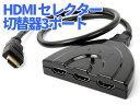 HDMI セレクター 切替器3ポート 3入力 1出力 1080p対応 【S.Pack】