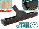 掃除機ノズル 交換用替えヘッド 馬毛 木床専用 内径32mm 送料無料【S.Pack】