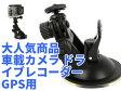 ショッピングドライブレコーダー 車載カメラ ドライブレコーダー GPS用 吸盤式マウント スタンド(小)【S.Pack】