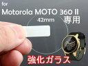 高光沢 モトローラ Motorola MOTO360 二代目 42mm 液晶保護 9Hガラス ハードフィルム 0.3mm【S.Pack】
