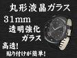 スマートウォッチ 腕時計 円形 液晶保護 9H強化ガラス ハードフィルム #直径31mm【S.Pack】